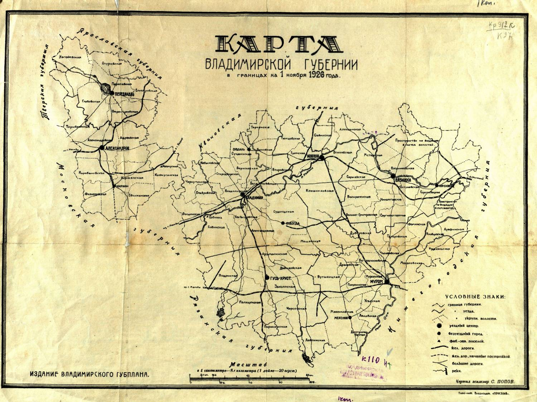 карта старой владимерского тракта экономики, финансов права